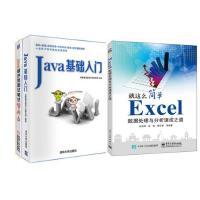 Java基础入门+Java程序员面试笔试宝典 教程书籍 +Excel数据处理与分析速成之道传智播客 java从入门到精