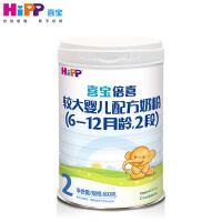 【效期至2020年9月】HiPP喜宝倍喜奶粉(6-12个月)2段800g罐装 婴儿奶粉