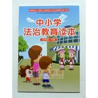 正版 中小学法治教育读本(四年级・下册) 中国法制出版社