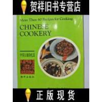 【二手正版9成新现货】中国豆腐的吃法(英汉文版) /力因 制作 朝华出版社