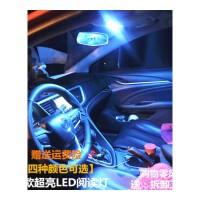 比亚迪速锐思锐G5F0L3F3F6S7S6改装LED阅读灯室内灯 颜色有冰蓝 白色 粉色 蓝色