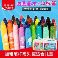 MAPED马培德大头水彩笔12色24色36色幼儿园水彩笔套装宝宝画画笔
