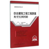 【旧书二手书95成新】仿古建筑工程工程算量典型实例图解 张国栋 9787112188680 中国建筑工业出版社
