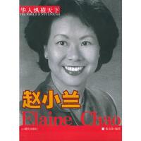 【二手书9成新】赵小兰(附VCD光盘一张)――华人纵横天下,张克荣,现代出版社
