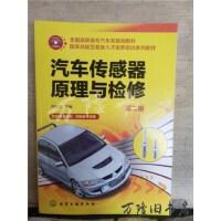 【二手旧书85成新】汽车传感器原理与检修 第二版 /何金戈 化学工业出版社