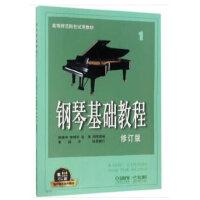 钢琴基础教程1(修订版)有声音乐系列图书 韩林申 李晓平 徐斐 周荷君 9787552313468