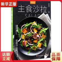 主食沙拉(萨巴厨房) 萨巴蒂娜 中国轻工业出版社 9787518414048【新华书店,正版保障】