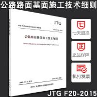 【官方正版】JTG/T F20-2015 公路路面基层施工技术细则 公路交通路面规范 中华人民共和国交通运输部