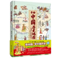 地图:精装手绘全彩地图书/手绘中国历史地图 儿童百科 绘本 人文版