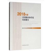 2018年度中国林业和草原发展报告(附光盘)