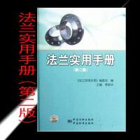 正版现货 法兰实用手册(第2版) 9787506666411
