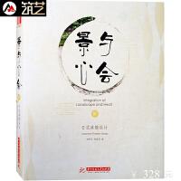 景与心会Ⅳ日式庭院设计4 传统日式与现代日式庭园景观设计 别墅住宅园林环境景观设计书籍