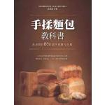 预售正版:《手揉面包教科书:吕老师的86款超手感面包全集》布克