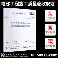 【正版防伪】GB 50310-2002 电梯工程施工质量验收规范