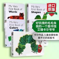 好饥饿的毛毛虫 我的图书馆纸板书5册英文原版绘本 The Very Hungry Caterpillar 艾瑞卡尔爷爷
