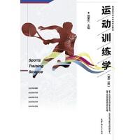 运动训练学(第二版)田麦久高等教育出版社9787040473865