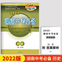 2021版湖南中考必备历史 新课标中考试题汇编 初中毕业考试试卷