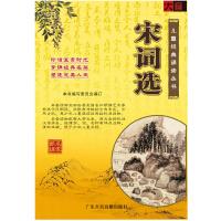 宋词选 儿童经典诵读丛书 2CD+书