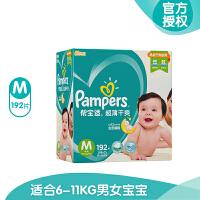 帮宝适纸尿裤M192片中码干爽婴儿尿不湿新生男女通用透气箱装a204