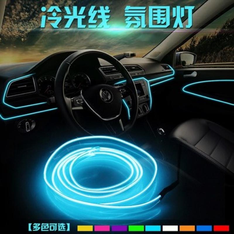 长安福特嘉年华福克斯汽车LED装饰灯气氛灯EL冷光线氛围灯装饰条