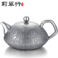 莉翠行 999纯银泡茶壶 茶具 功夫茶具 实用隔热茶壶 泡茶壶大 百福 干泡壶 家用旅行茶具 可配套茶杯 扁款百福 约