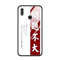 华为nova3i荣耀note10 8x max手机壳玻璃套软问题不大文字潮牌