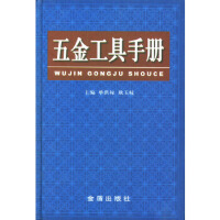 五金工具手册 单洪标,耿玉岐 金盾出版社 9787508225579