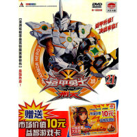 铠甲勇士刑天21:爆裂金刚(DVD)赠送市场价值10元益智游戏卡