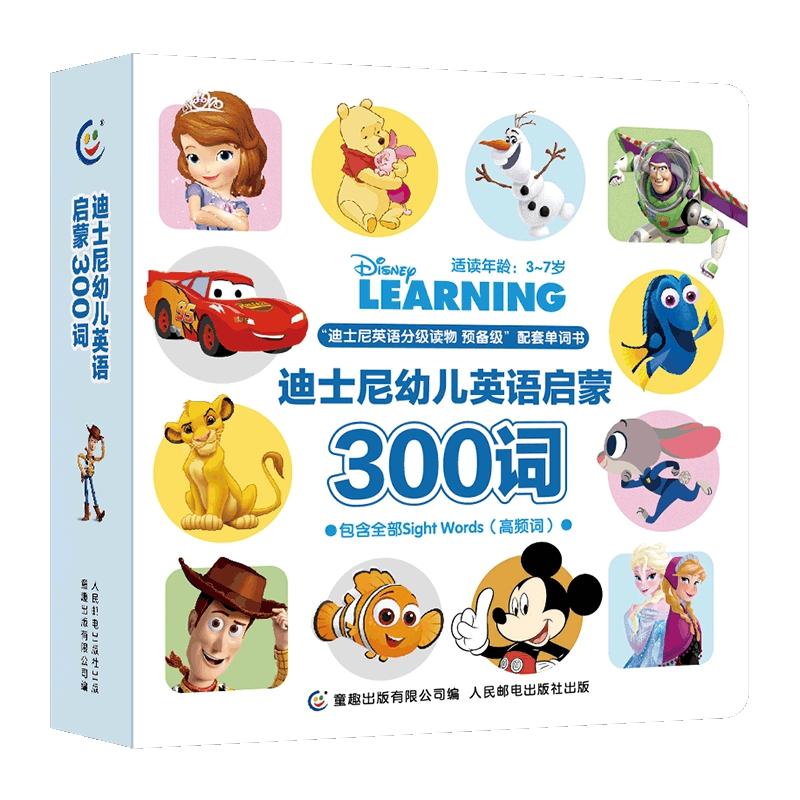 """迪士尼幼儿英语启蒙300词 3~6幼儿英语启蒙认知单词书,中英双语,情景例句,有声伴读,包含全部高频词、生活常用词,可与""""迪士尼英语分级读物 预备级""""绘本配套使用。"""