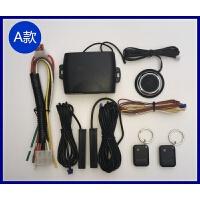 汽车一键启动改装通用无钥进入智能感应锁远程遥控启动汽车防盗器SN9776 A款(双 迷你款)