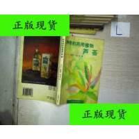【二手旧书9成新】神奇的药用植物芦荟 、 白苇 等 编 广东经济出版社