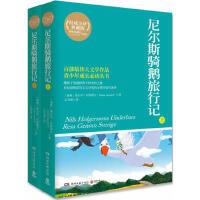 尼尔斯骑鹅旅行记(全2册)(权威全译典藏版)――熊孩子变成好孩子的奇妙之旅,首位获得诺贝尔文学奖的女性作家代表作 湖南
