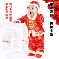 儿童唐装男女宝宝周岁唐装婴儿满月百天0-1岁秋装中国风红色礼服 福星高照 夹棉冬款 110(11以上左右宝宝)0 XX