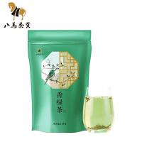 【�I1送1】八�R茶�~ 2020春茶香�G茶�L炒青�G茶新茶袋�b100g