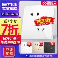 德力西开关插座面板86型五孔USB插板墙壁式家用暗装多孔插座开关