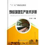 烧结球团生产技术手册(精)\姜涛
