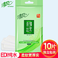 清风 湿纸巾 茶臻丝宠1包10片(单片装)清洁卫生湿巾