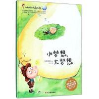 小梦想,大梦想/小蚂蚁的大象世界