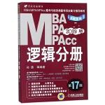 MBA MPA MPAcc逻辑分册(17版2019版全新改版)/MBA\\MPA\\MPAcc联考与