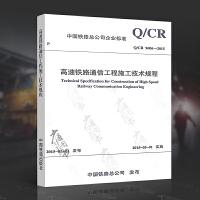 Q/CR 9606-2015 高速铁路通信工程施工技术规程