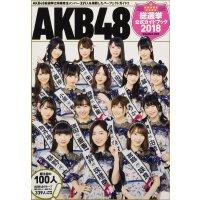 现货【深图日文】AKB48�t�x�す�式ガイドブック2018 AKB48总选举公式书2018 日本原装进口 全款