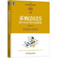 【正版直发】采购2025:数字化时代的采购管理 宫迅伟等 机械工业出版社 9787111613886