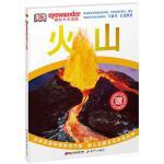 DK视觉大发现・火山
