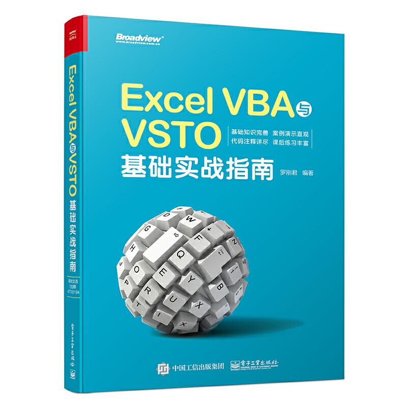 Excel VBA与VSTO基础实战指南实力作者第10本VBA图书上市,集VBA编程、VSTO编程及插件开发于一书,代码清晰,讲解详细