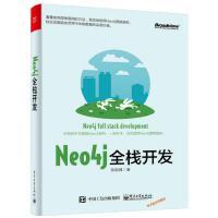 Neo4j全栈开发陈韶健电子工业出版社