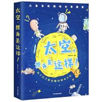 新书 太空,原来是这样 3-6-12岁少儿科普认知早教启蒙 儿童百科全书 幼儿十万个为什么 小学生太空宇宙航天科普漫画绘