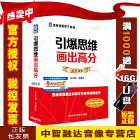 思维导图学习系列 引爆思维画出高分(高中文科)(6DVD软件版+241张学习导图)视频光盘碟片
