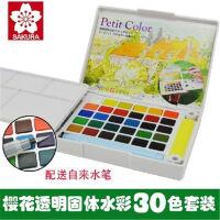 荷兰 24色透明固体水彩颜料套装 12色|18色|30色固体水彩颜料