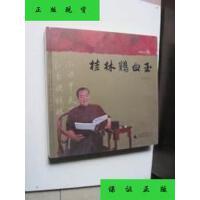 【二手旧书9成新】桂林鸡血玉(12开本精装,) /唐正安 编
