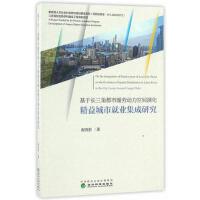 基于长三角都市圈劳动力空间演化精益城市就业集成研究 谢茂拾 经济科学出版社 9787514174823
